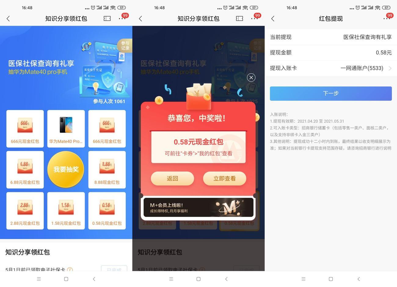 招行查社保领0.58~8元红包
