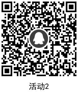 王者荣耀云游戏抽1~3Q币插图3
