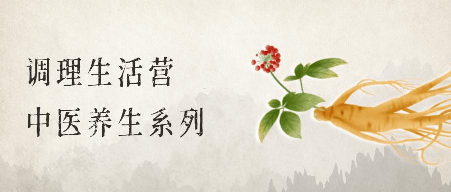 调理生活营:中医养生系列