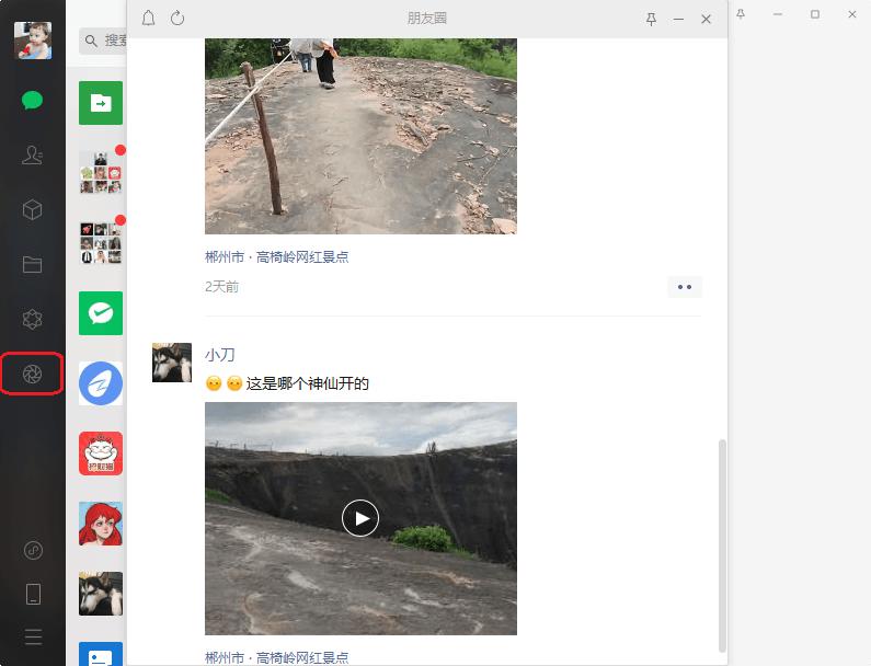 PC微信朋友圈功能内测版
