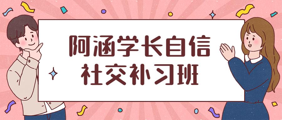 阿涵学长自信社交补习班