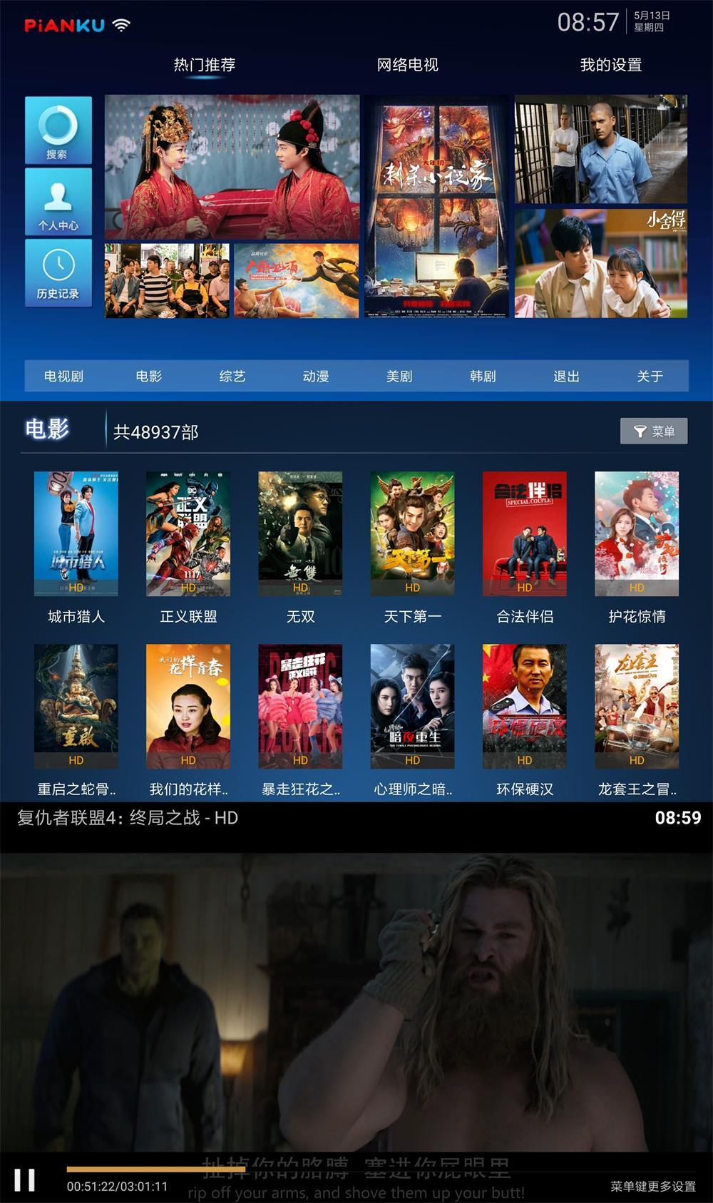 片库TV v3.0.4无广告