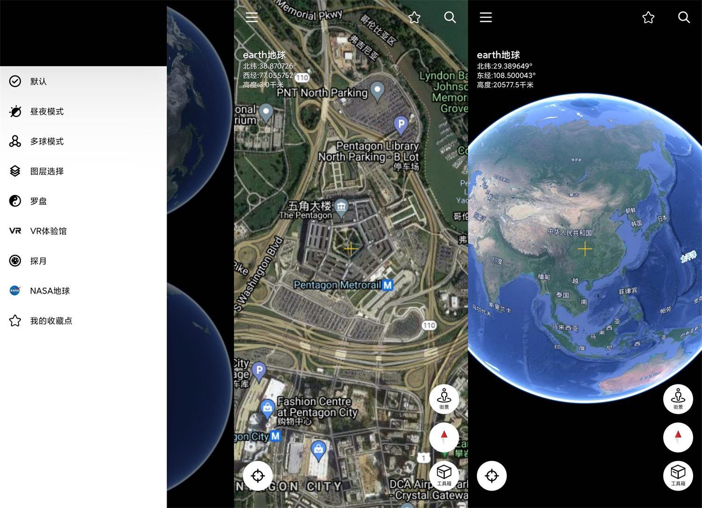 安卓谷歌地球v2.3.0绿化版