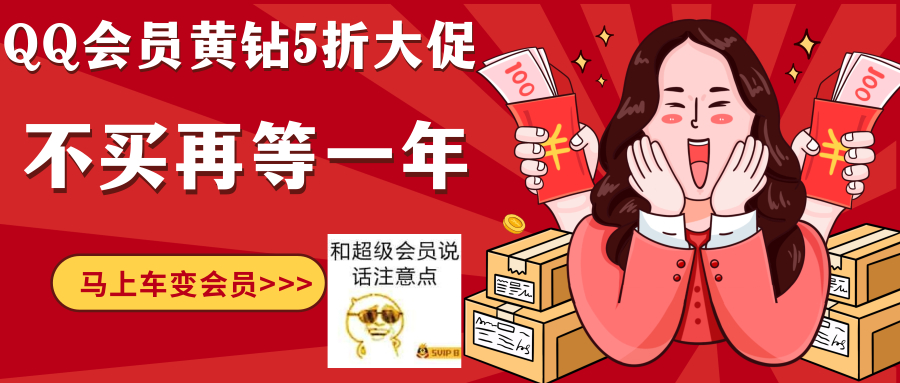 QQ会员黄钻B站会员限时5折