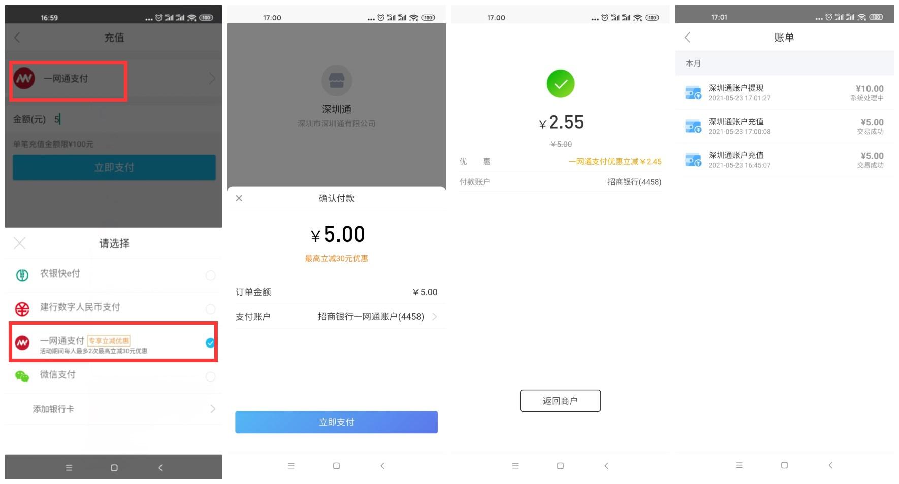 招行深圳通领取5元微信零钱