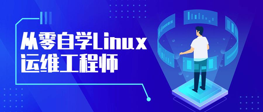 从零自学Linux运维工程师