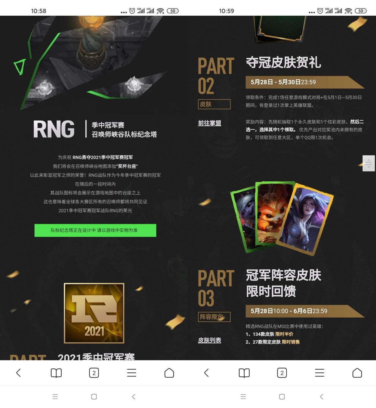 LOL恭喜RNG夺冠领永久皮肤