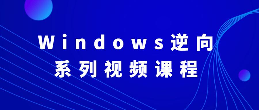 Windows逆向系列视频课程