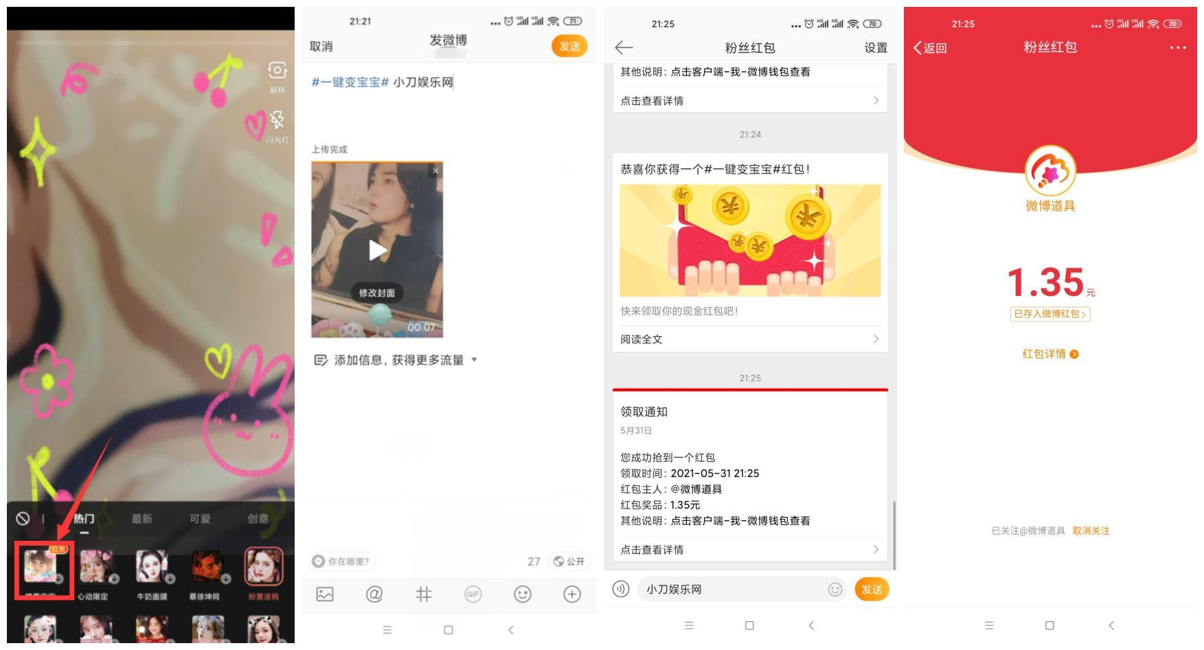 微博玩转视频道具抽随机红包