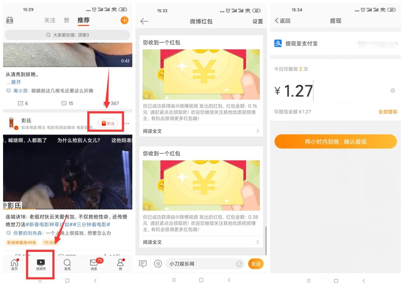 微博关注视频抽0.6~2元红包