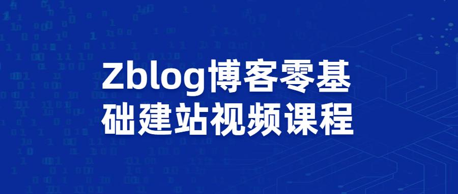 Zblog博客零基础建站视频课程