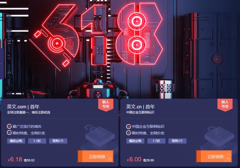 新网618 COM域名6.18元