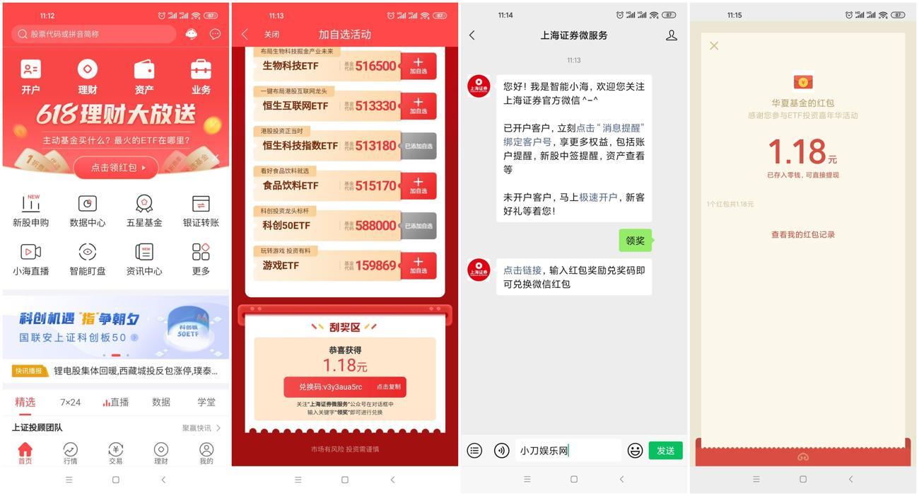 上海证券加自选抽1元红包