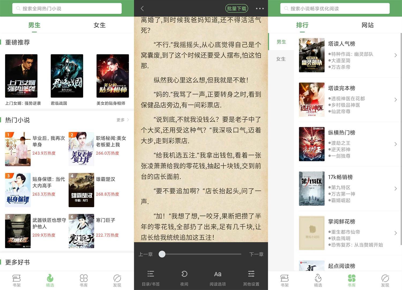 安卓搜书侠v1.3.7 绿化版