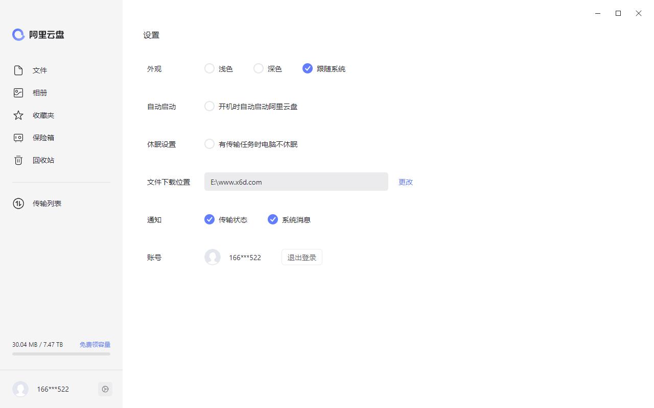 阿里云盘v2.1.7.650 绿化版