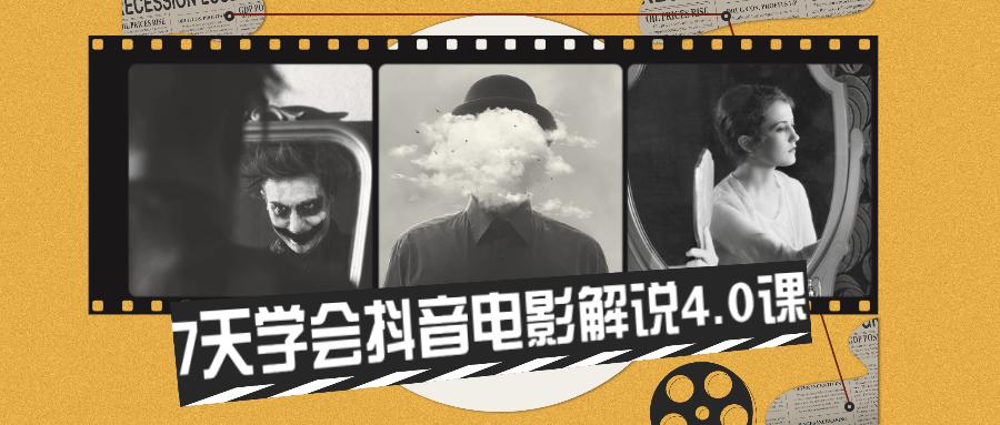 7天学会抖音电影解说4.0课-稀奇屋专业分享