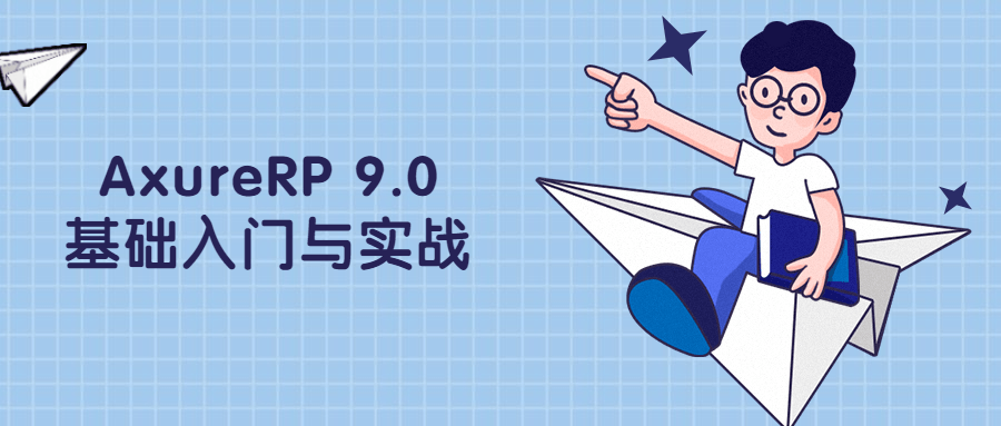AxureRP 9.0基础入门与实战