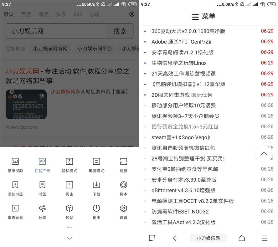 安卓M浏览器v2.5.6.0官方版<