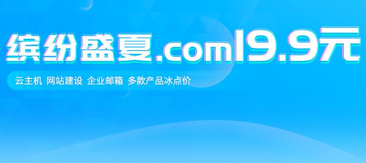 新网0撸企业邮箱1年/云主机9.9