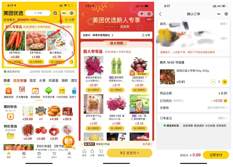 美团优选新用户1元撸水果零食