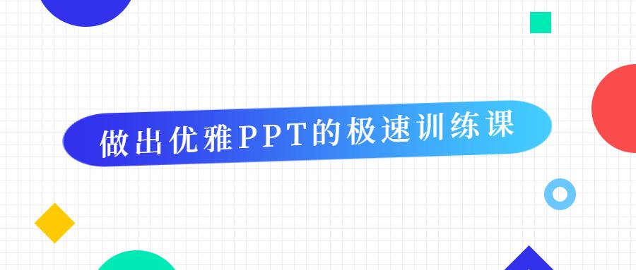 做出优雅PPT的极速训练课