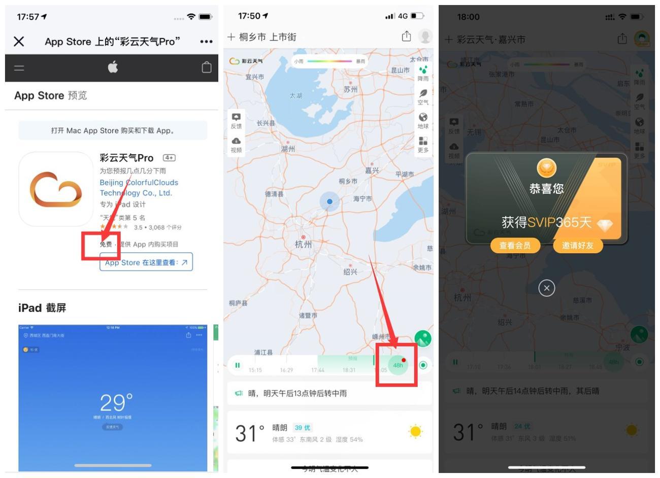 苹果商店限免 彩云天气Pro