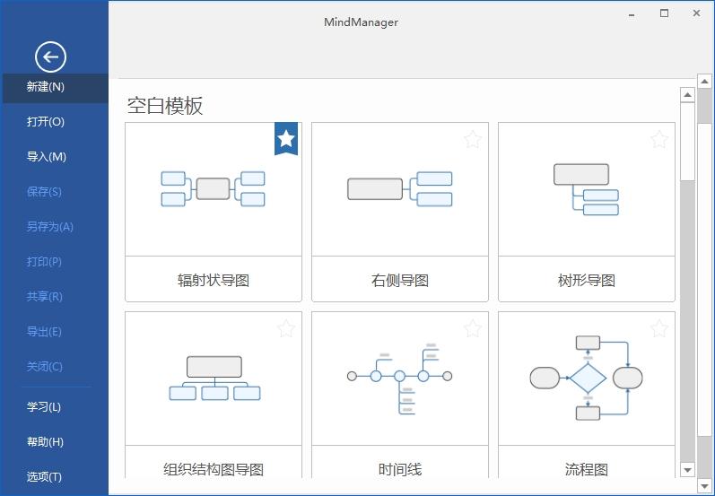 MindManager 2021 21.0汉化版