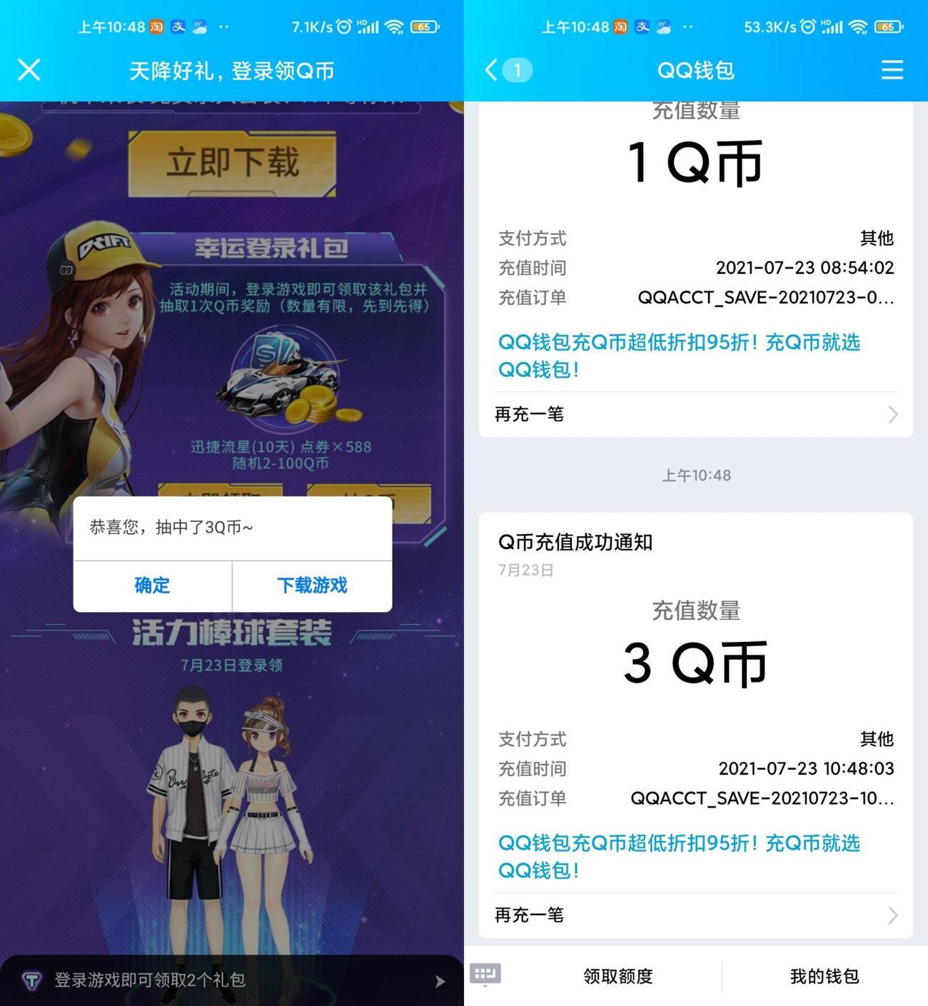 QQ飞车手游老用户领2~10Q币
