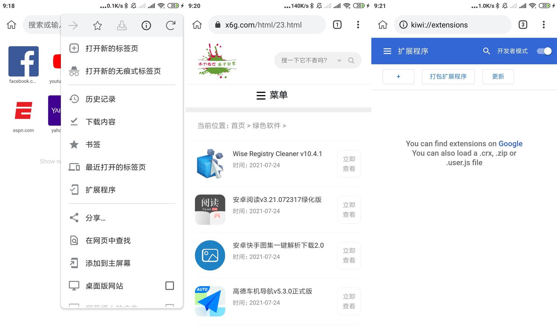 安卓Kiwi Browser v93.0.4577