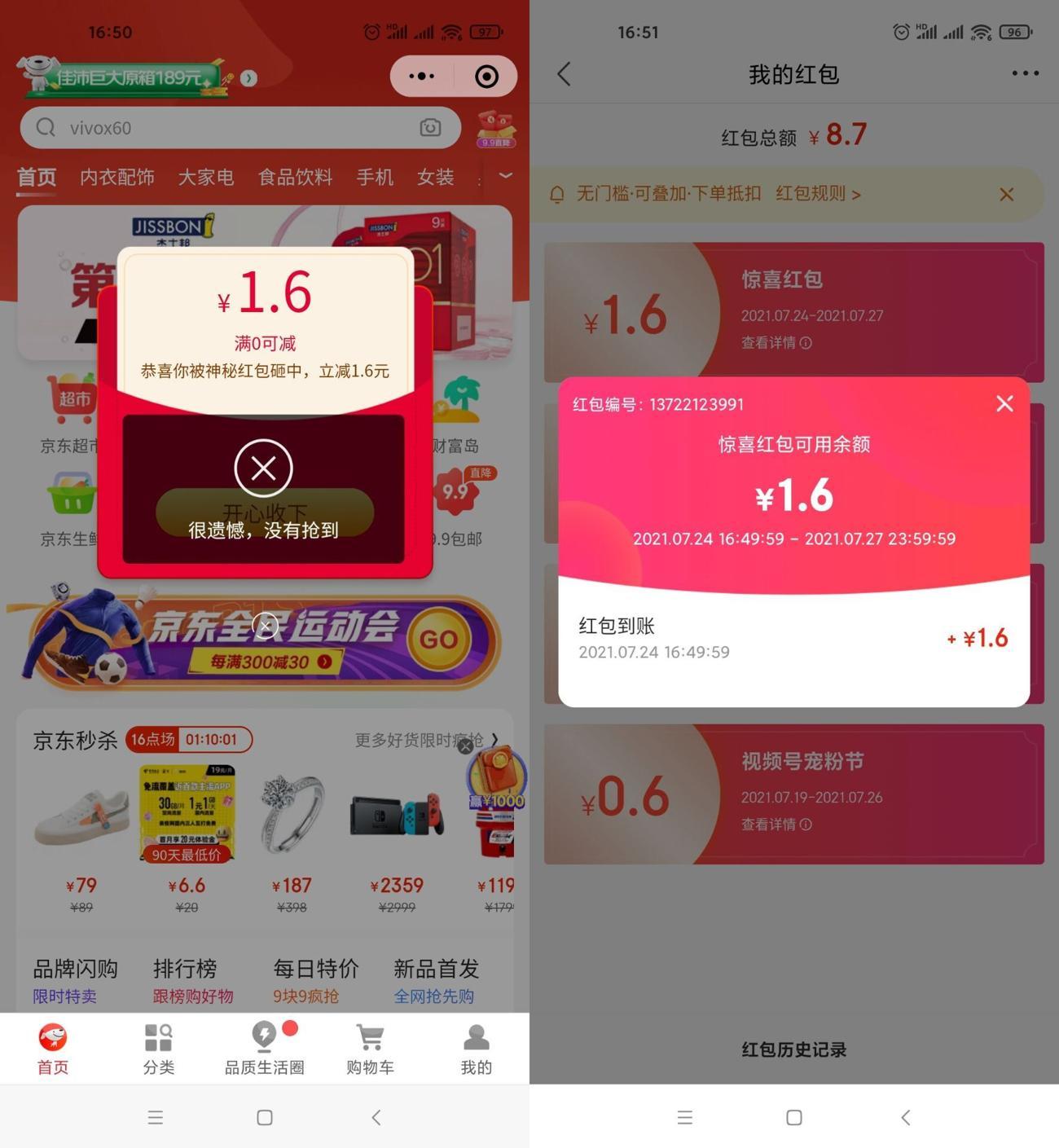 京东领1.6元无门槛购物红包