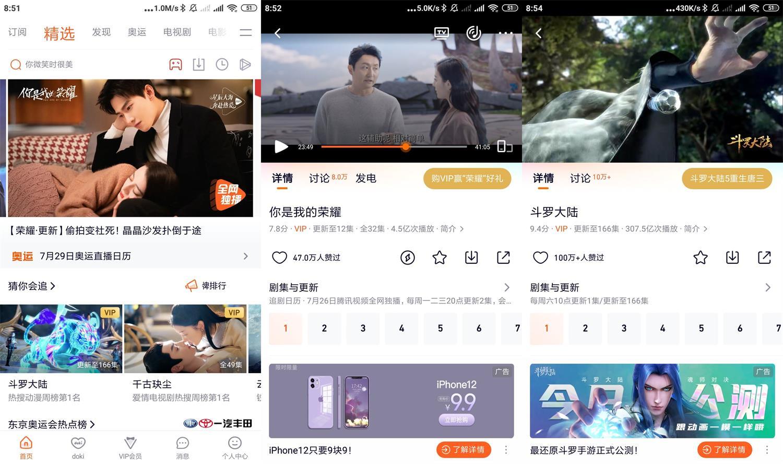 安卓腾讯视频v8.4.11绿化版<