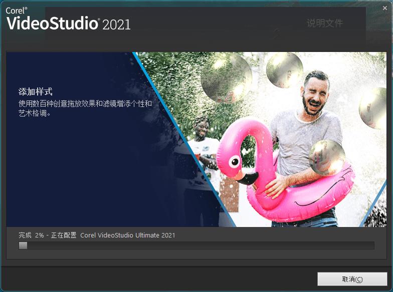 会声会影2021 v24.1.1.1特别版