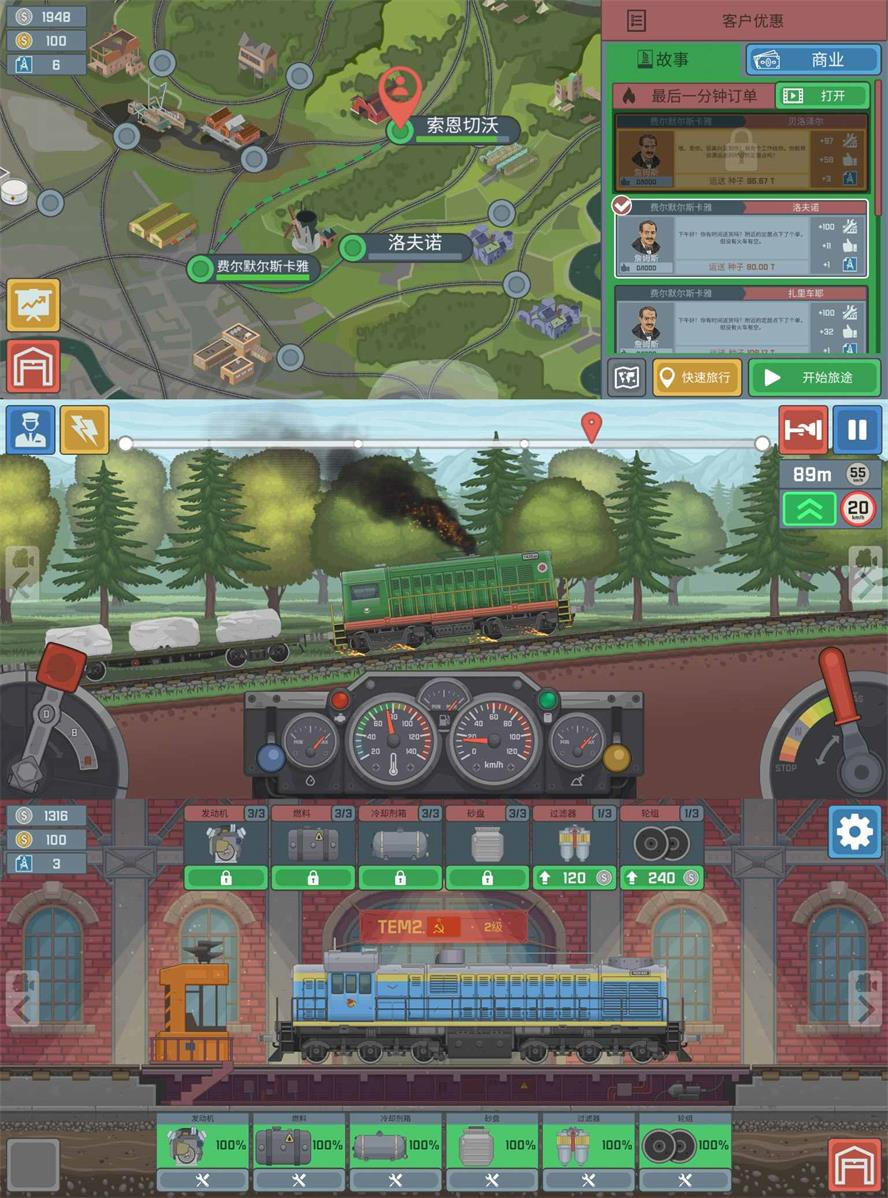 经营模拟游戏 火车模拟器