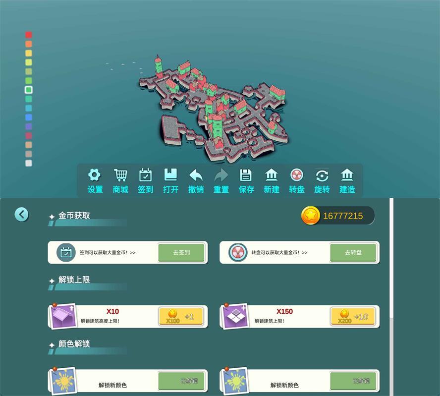 经营模拟游戏 水乡小镇