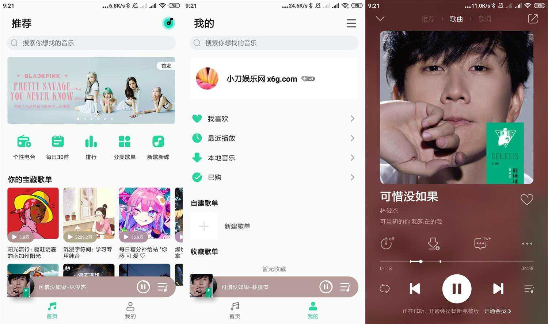 安卓QQ音乐简洁版 v1.0.1