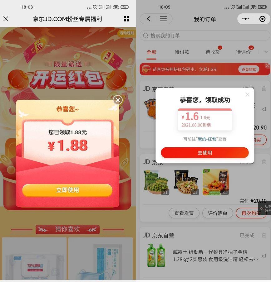京东领跑3~5元无门槛购物红包