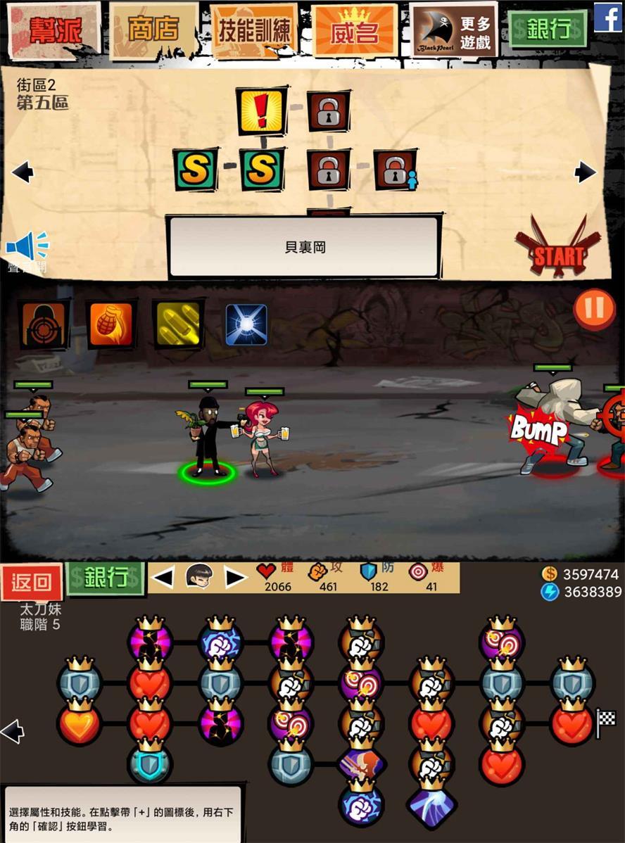 2D闯关策略游戏 暴力街区