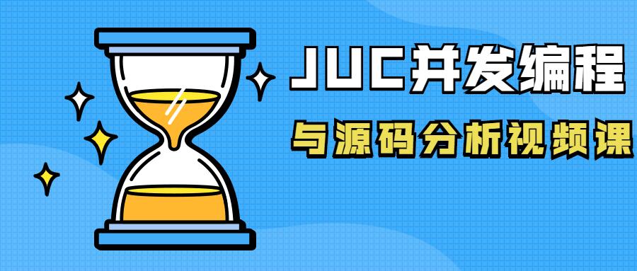 JUC并发编程与源码分析视频课