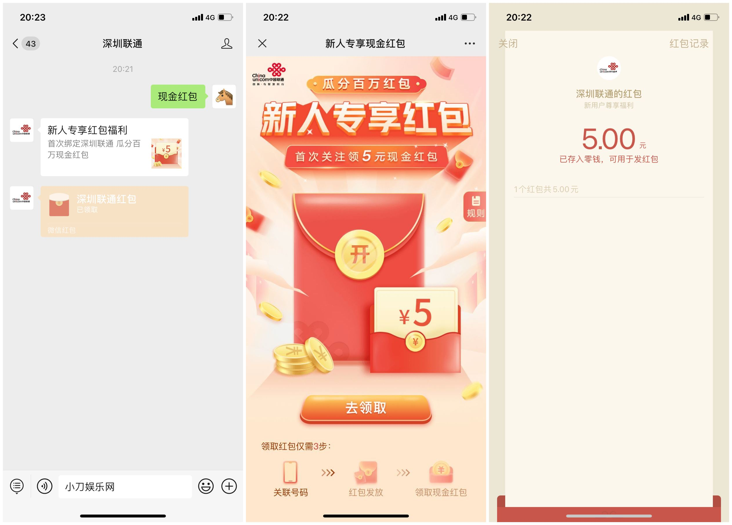 深圳联通领取5元微信红包