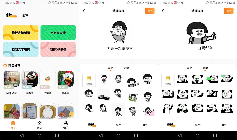 斗图表情包广场v1.0.9会员版