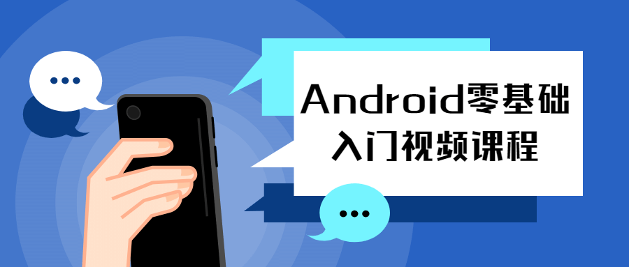 Android零基础入门视频课程