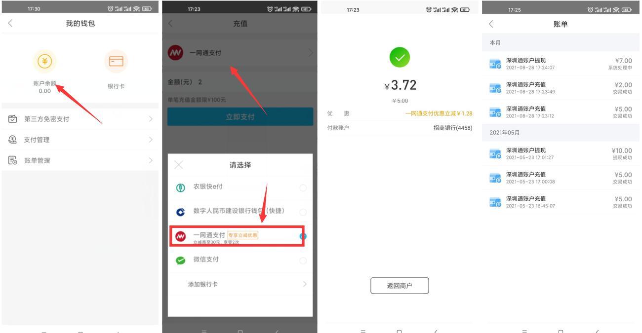 招行深圳通领取2~5元微信零钱