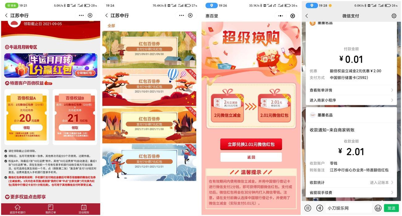 江苏中国银行老用户领23元红包
