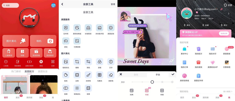 安卓美图秀秀v9.2.8.0会员版