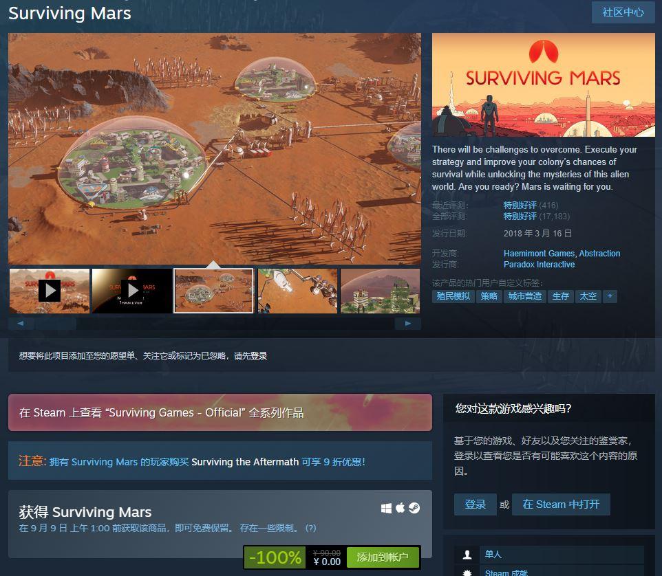 Steam免费喜+1《火星求生》