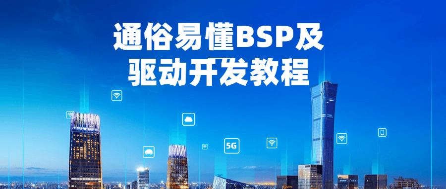 通俗易懂BSP及驱动开发教程