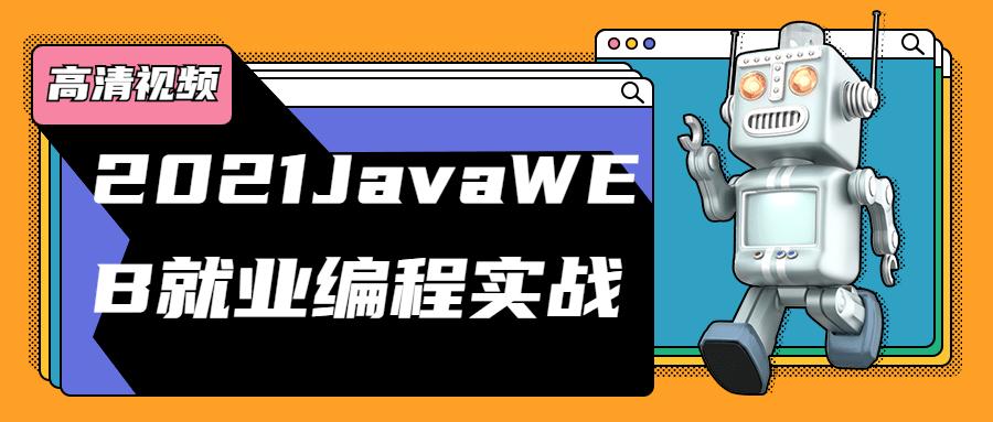 2021JavaWEB就业编程实战