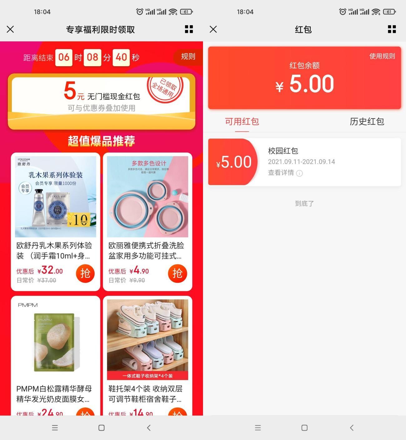 京东部分用户领取5元购物红包