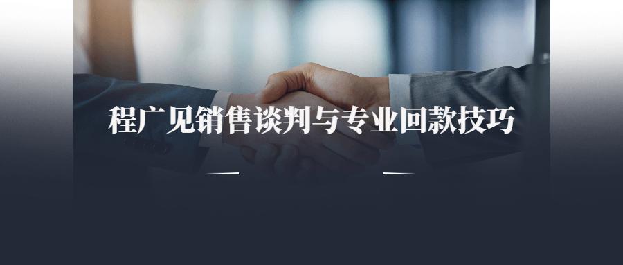 程广见销售谈判与专业回款技巧