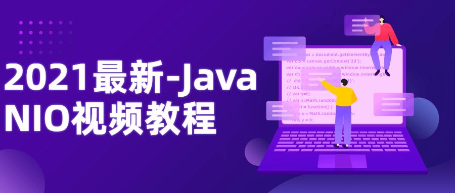 2021最新-Java NIO视频教程